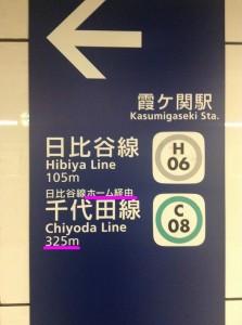 kasumigaseki-station-information