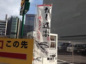 dashi-douraku-0287