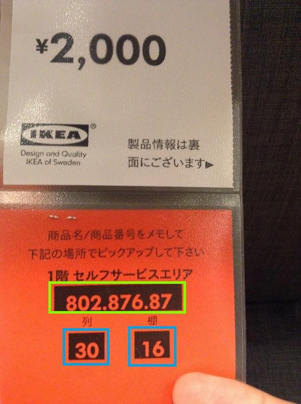 ikea-kouhoku-0073-2