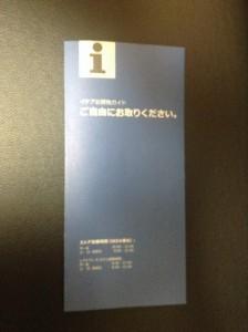 ikea-kouhoku-0084