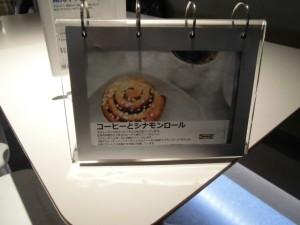 ikea-kouhoku-0634