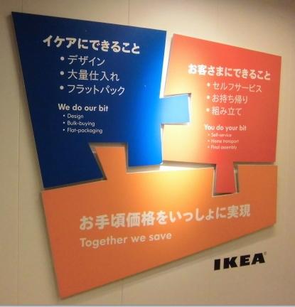 ikea-kouhoku-0685-2