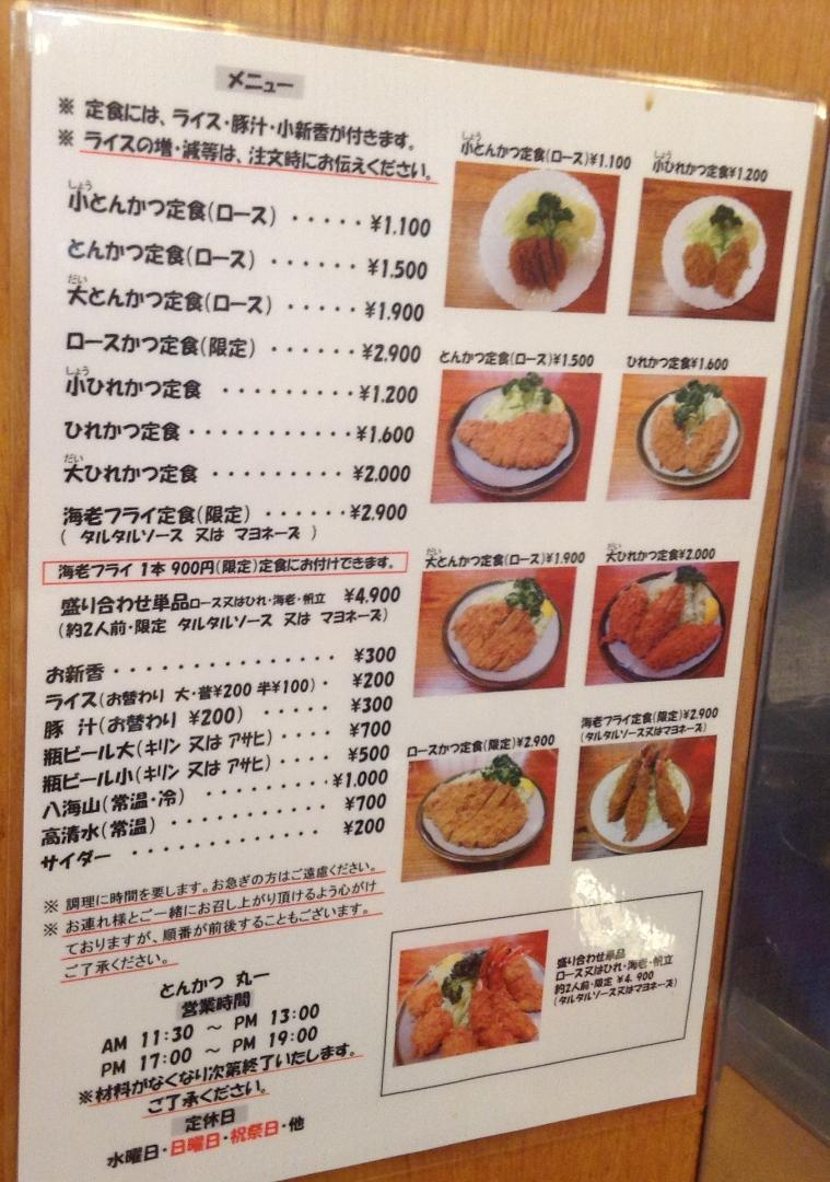 oomori-tonkatsu-maruichi-0333-2
