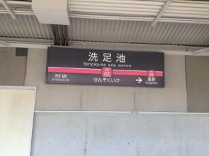 senzokuike-park-0378