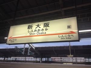 shin-osaka-osaka-esuka-9269