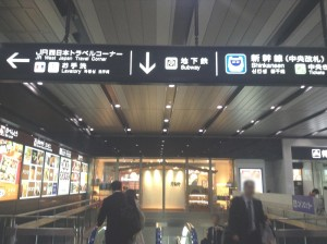 shin-osaka-osaka-esuka-9278-4