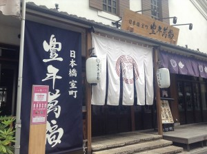 tokyo-nihonbashi-sansaku-9749
