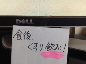 toriatama-taisaku-memo-6