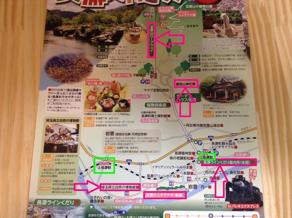 150505-6-chichibu-nagatoro-2
