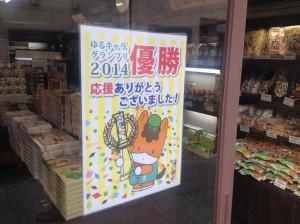 2015-5-2-ikaho-0914