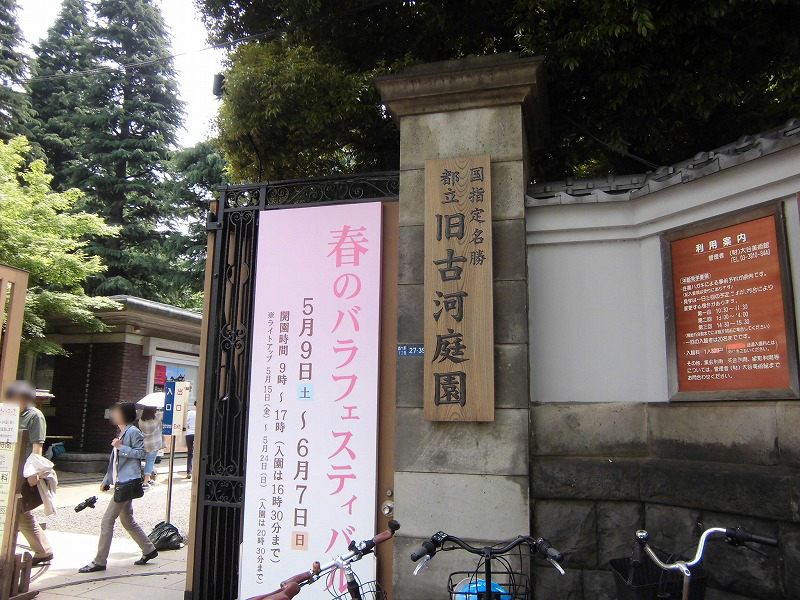 kyu-furukawa-teien-1779