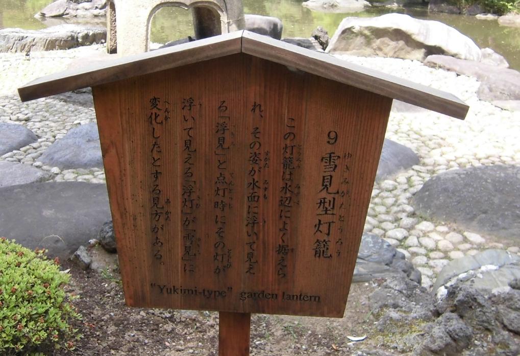 kyu-furukawa-teien-1926-2