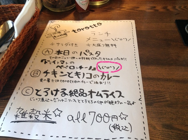 nishi-shinjyuku-torotto-1433-2