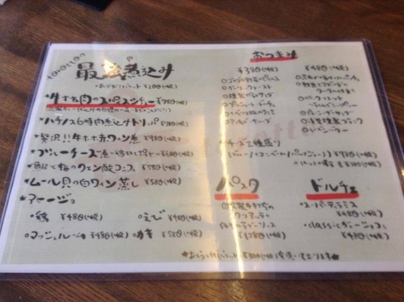 nishi-shinjyuku-torotto-1434