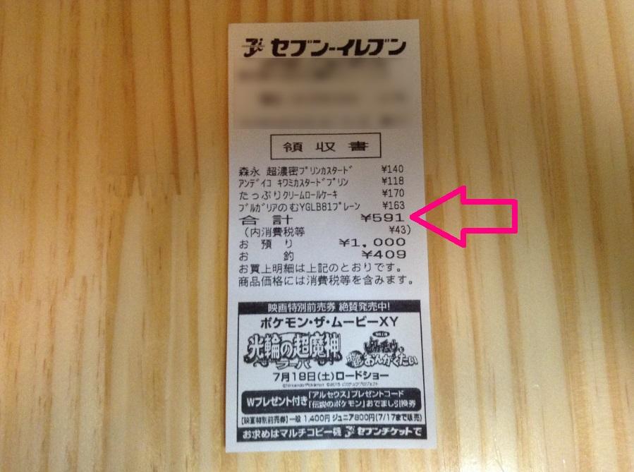 receipt-runrun-0672-2-2
