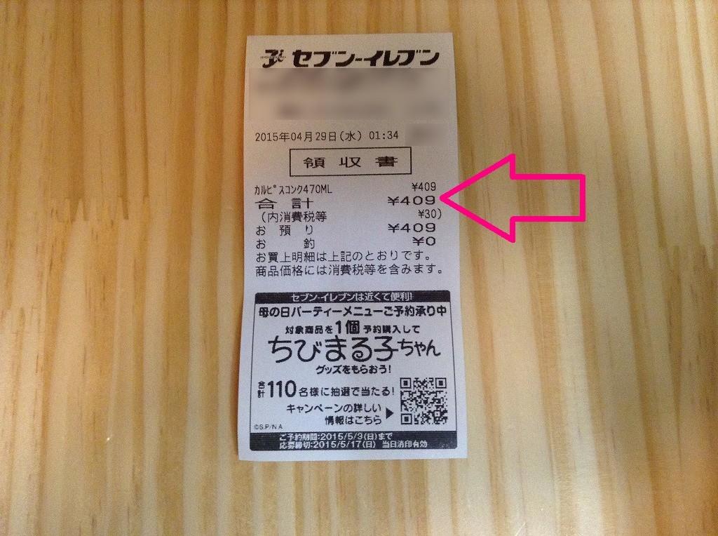 receipt-runrun-0673-2