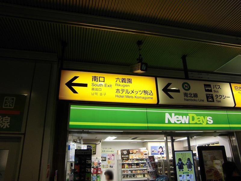 rikugi-en-2080