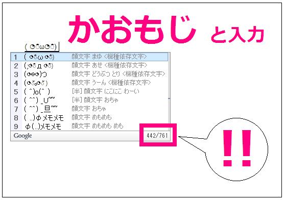 google-jpn-input-1
