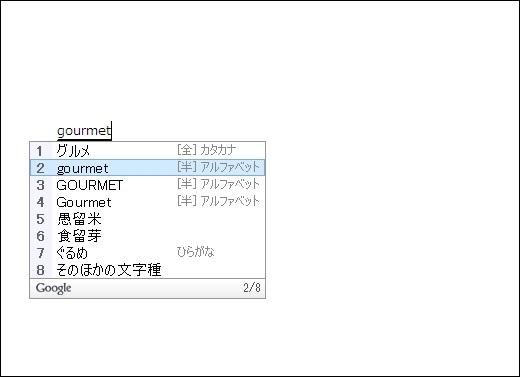 google-jpn-input-11