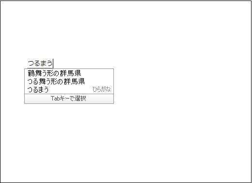 google-jpn-input-12