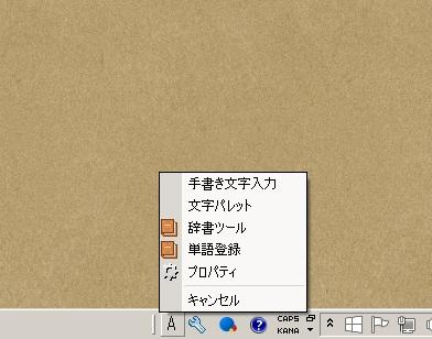 google-jpn-input-13