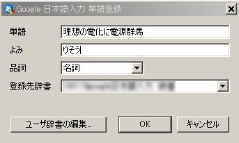 google-jpn-input-14
