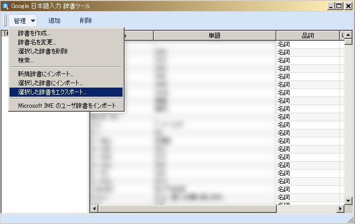 google-jpn-input-15