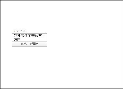 google-jpn-input-5