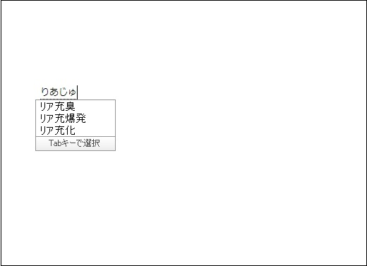 google-jpn-input-6