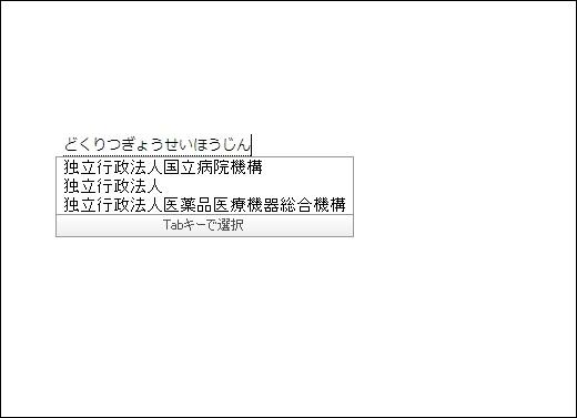 google-jpn-input-7