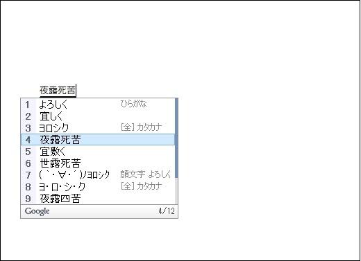 google-jpn-input-9-2