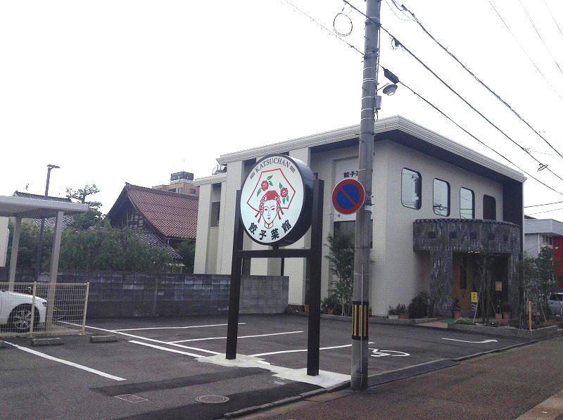 ishikawaken-komatushi-1574