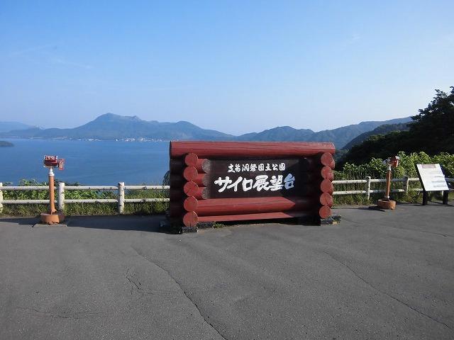 hokkaidou-kougai-2757