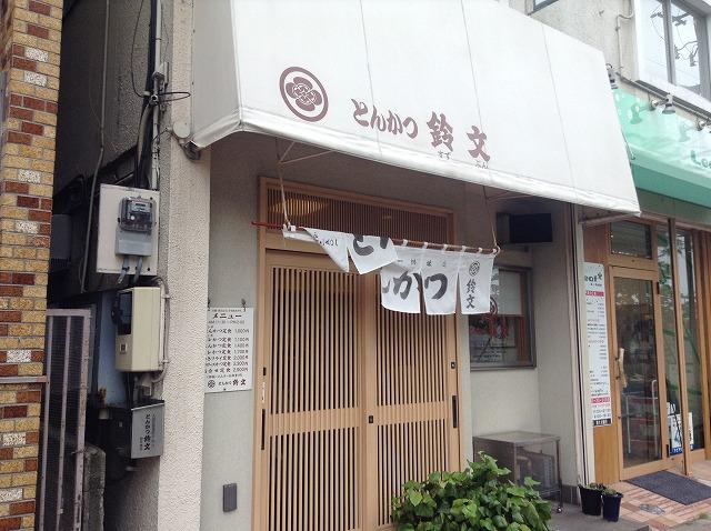 kamata-tonkatsu-suzubun-2646