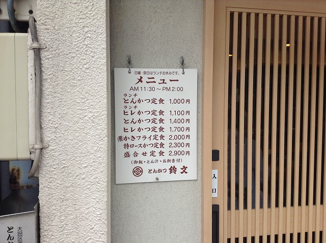 kamata-tonkatsu-suzubun-2647