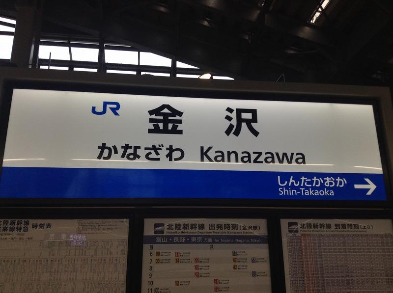 kanazawa-travel-1676