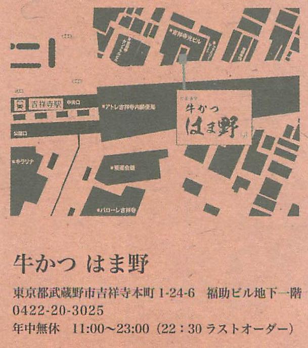 kichijyouji-hamano-1