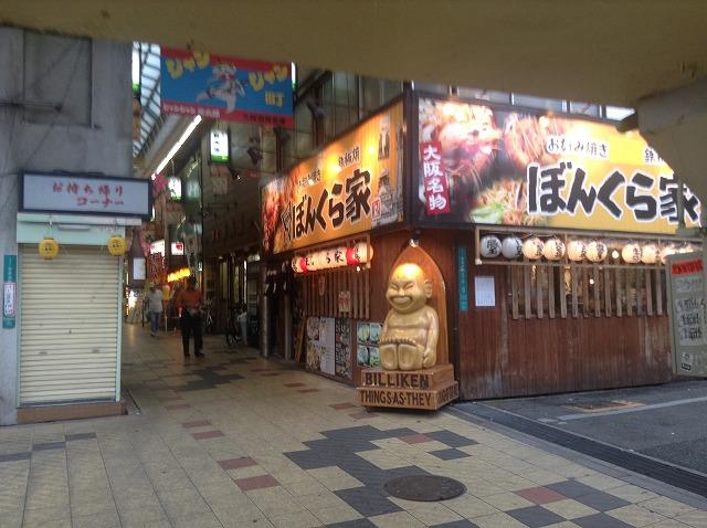 osaka-shinsekai-2436