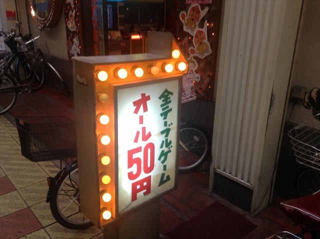 osaka-shinsekai-2442