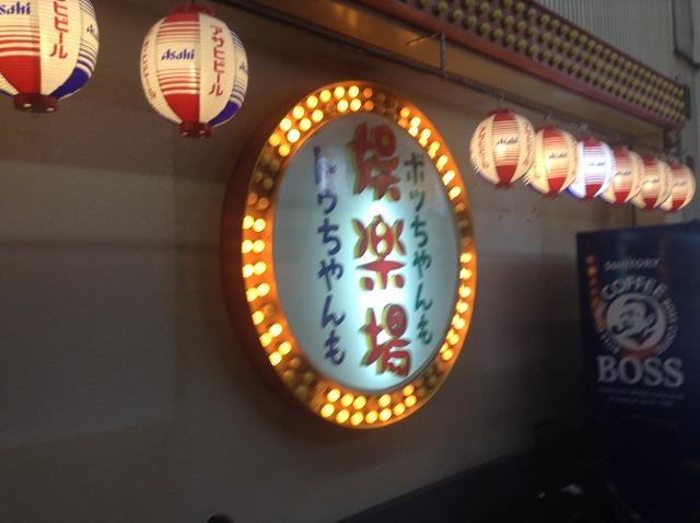 osaka-shinsekai-2443