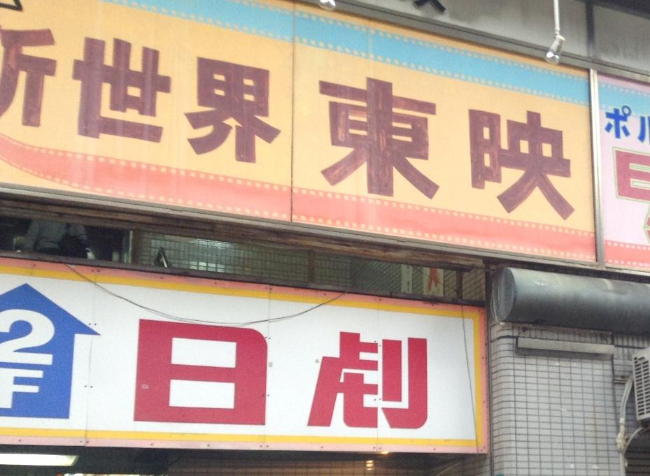 osaka-shinsekai-2491-2