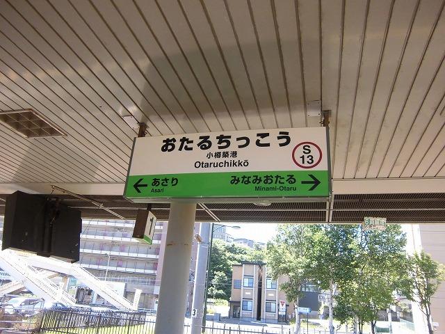 otaru-chikkou-2447