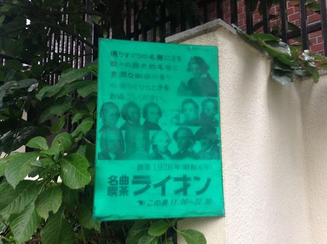shibuya-lion-2015-07-2828
