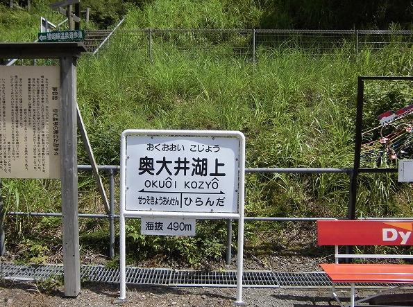 shizuoka-okuooi-kojyou-trip-2015-07-3043-2