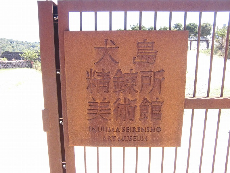 2015-08-setouchi-inujima-3576