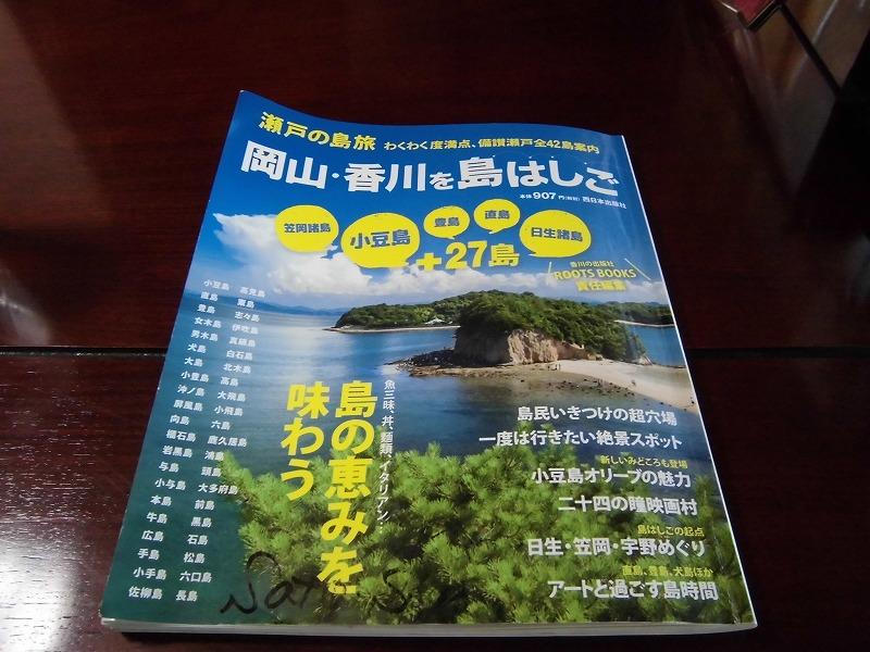 2015-08-setouchi-inujima-3870