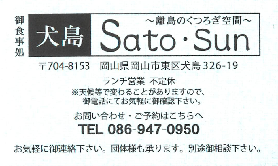 2015-08-setouchi-inujima-3880-2-2