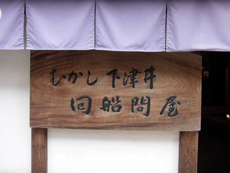 2015-8-setouchi-mukashi-shimotsui-4032