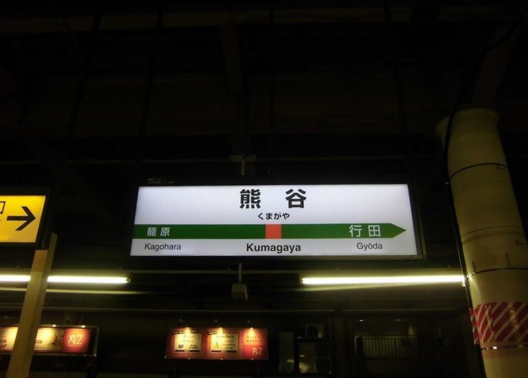 saitama-kumagaya-2015-08-3337-2