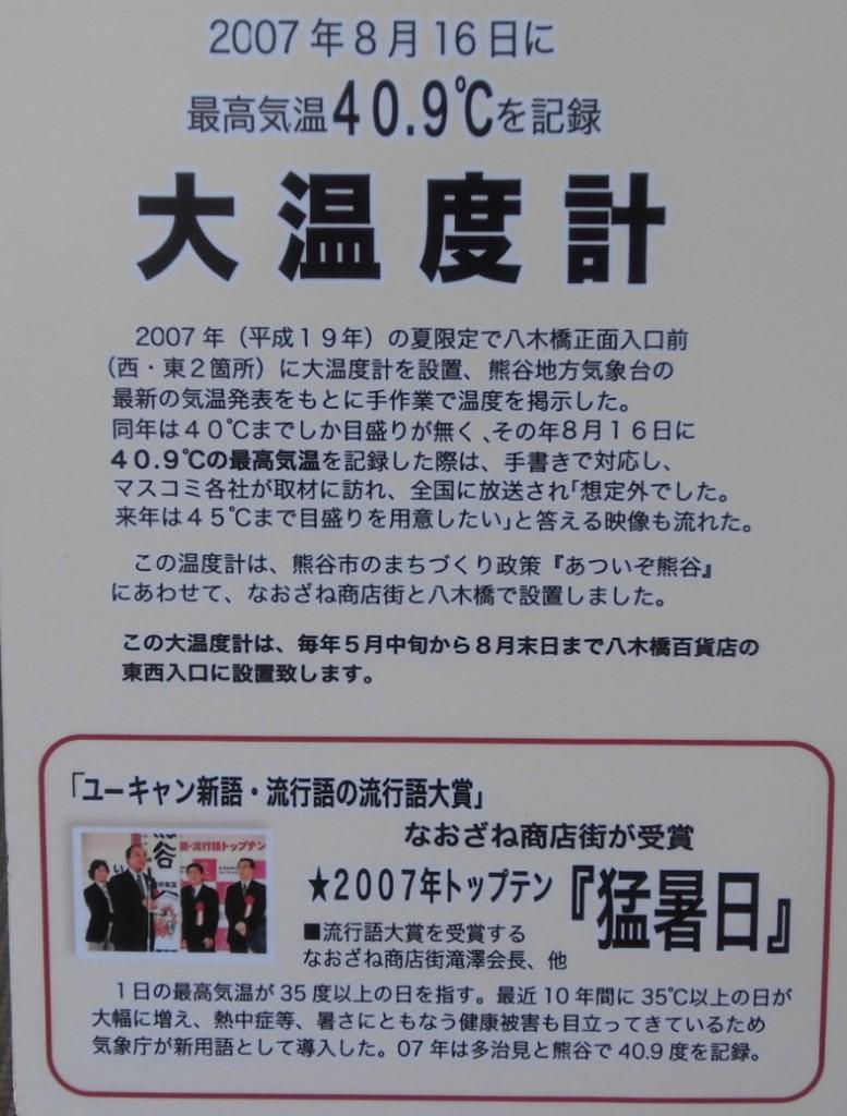 saitama-kumagaya-2015-08-3355-2